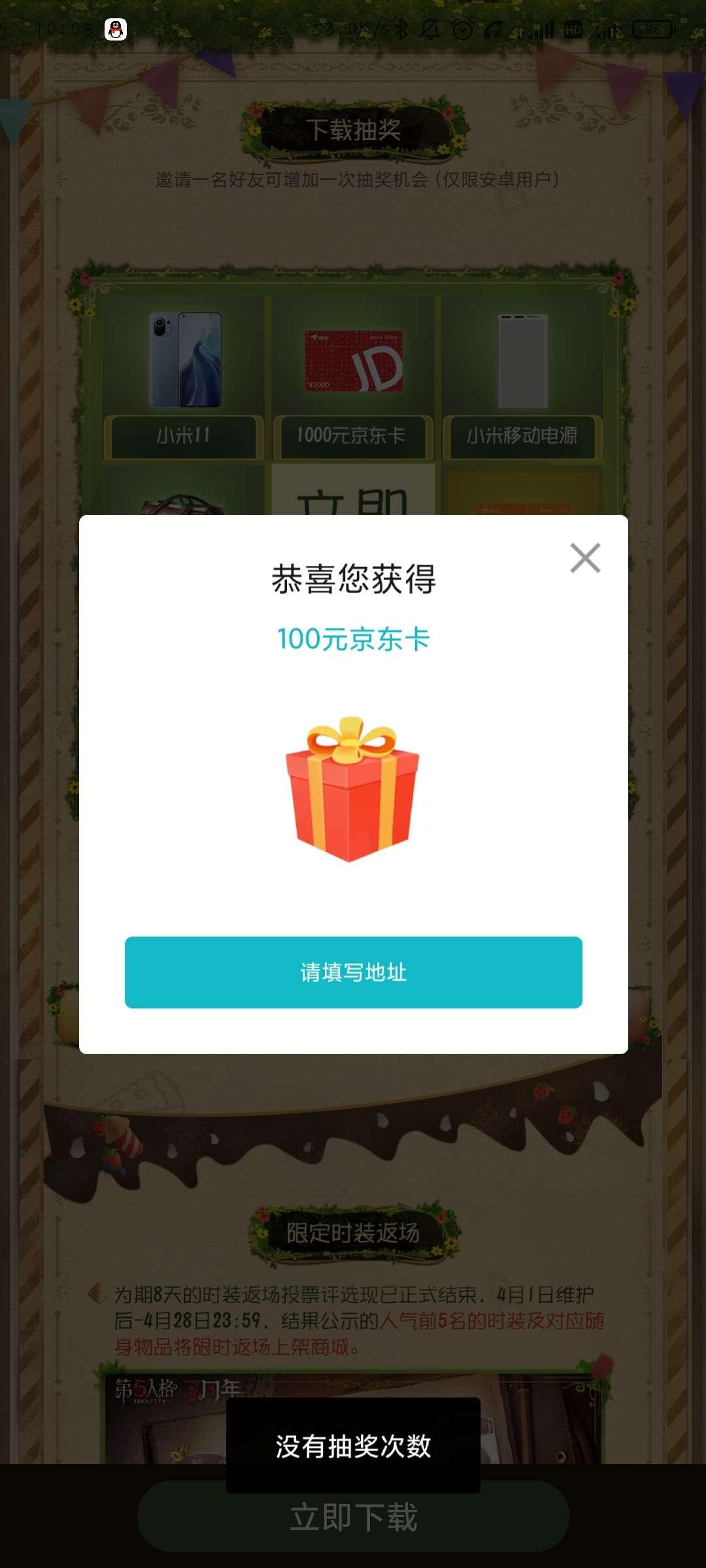 小米游戏中心,福利,第五人格点下载在点取消就可以抽奖了