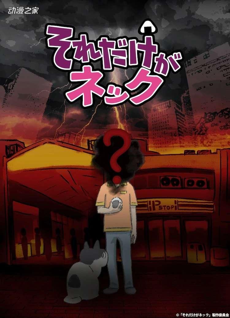 【资讯】以现代人的交流为主题!井口升导演新作10月开播(9月14