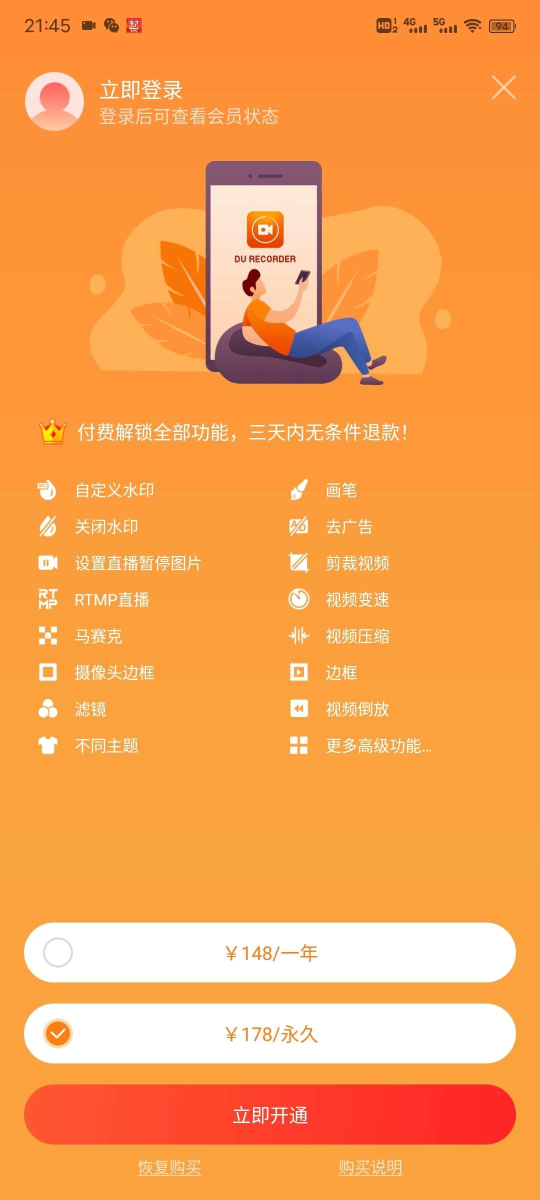 小熊录屏v2.4.4永久会员版