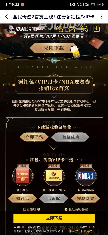 全民奇迹2免费领腾讯视频VIP30天