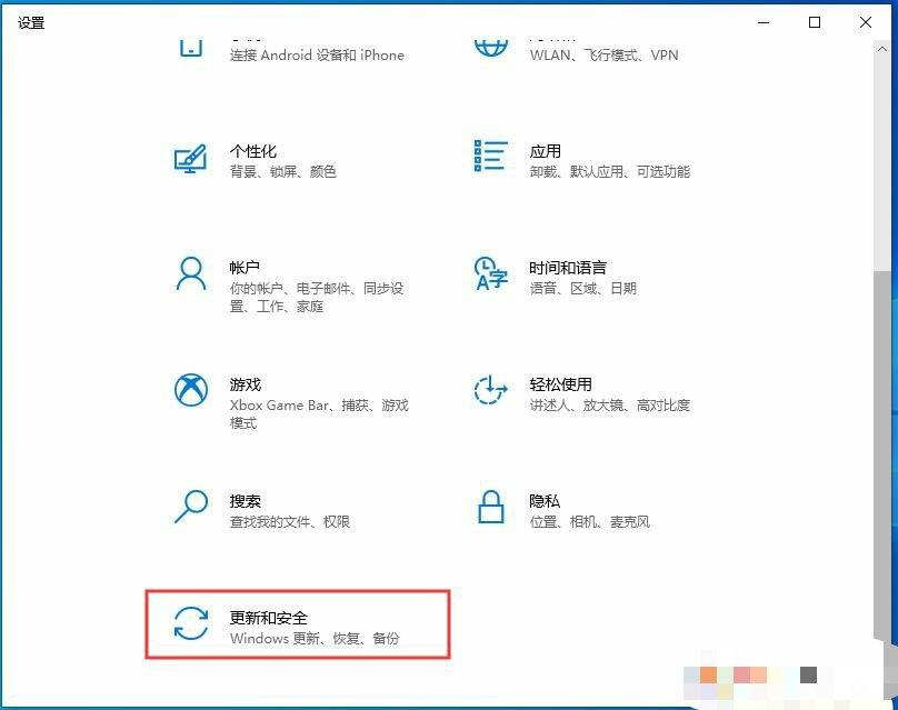 Win10防火墙设置应用程序允许/禁止联网教程