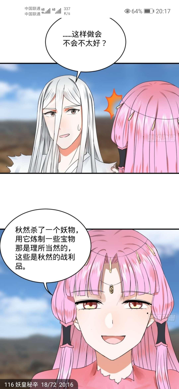 【漫画更新】炼气练了三千年    第116话