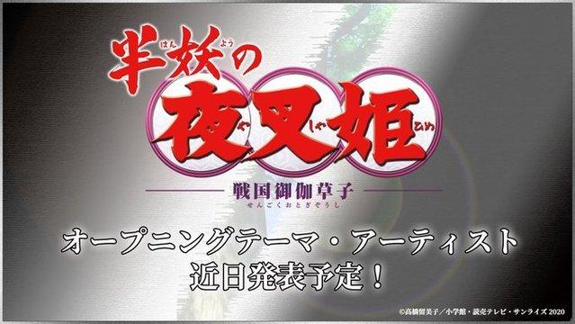 【资讯】TV动画「半妖的夜叉姬」将于近日公开主题曲