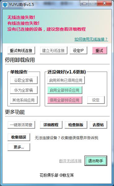 【软件】卸载华为自带软件!!
