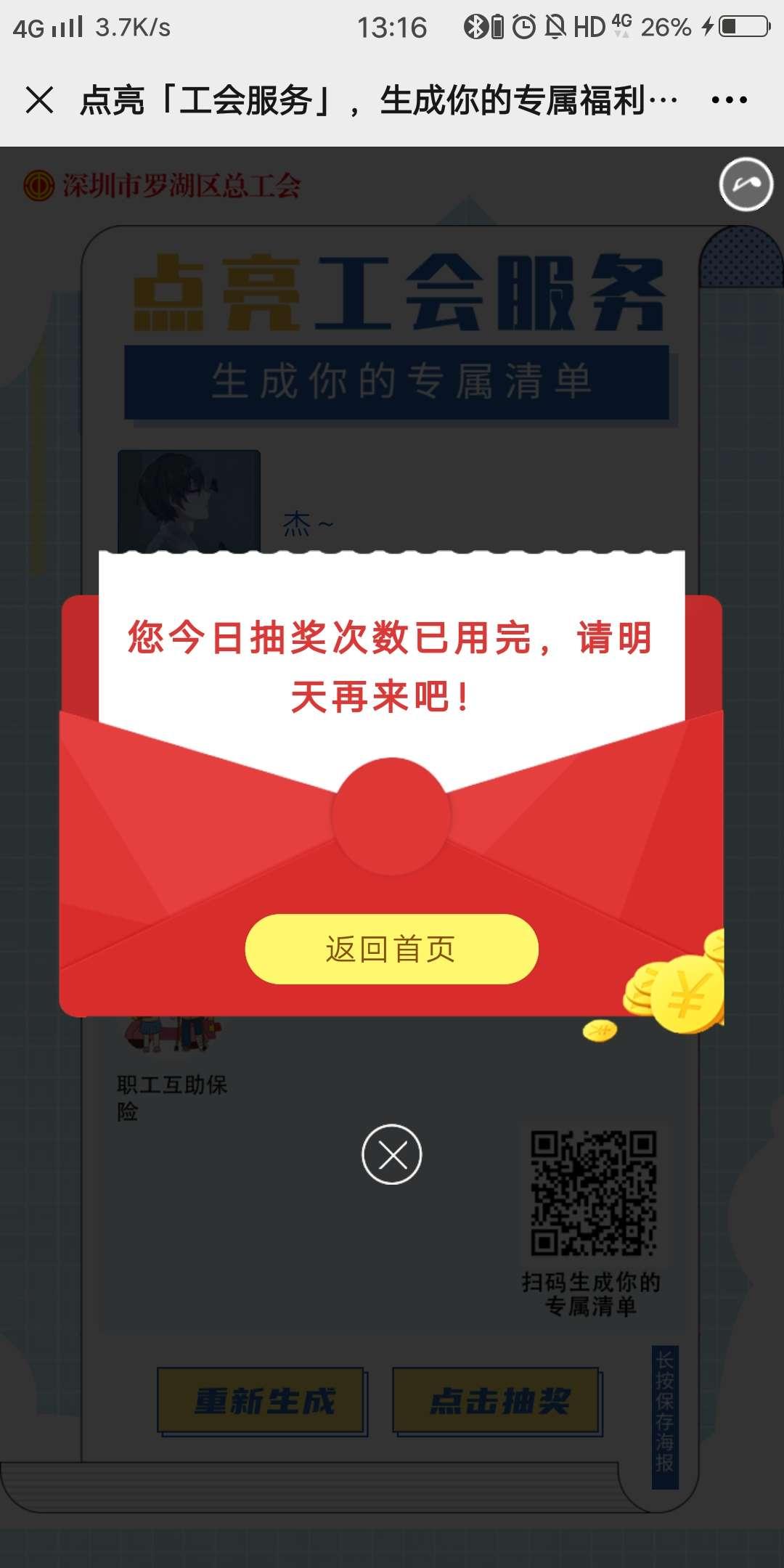 【现金红包】罗湖工会 点亮 生成图片 抽红包-聚合资源网