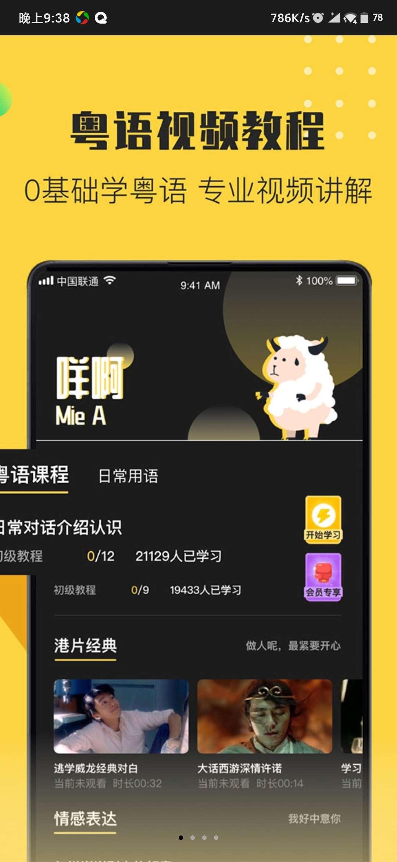 【分享】流利说粤语1.0.7  粤语也不是很难啦