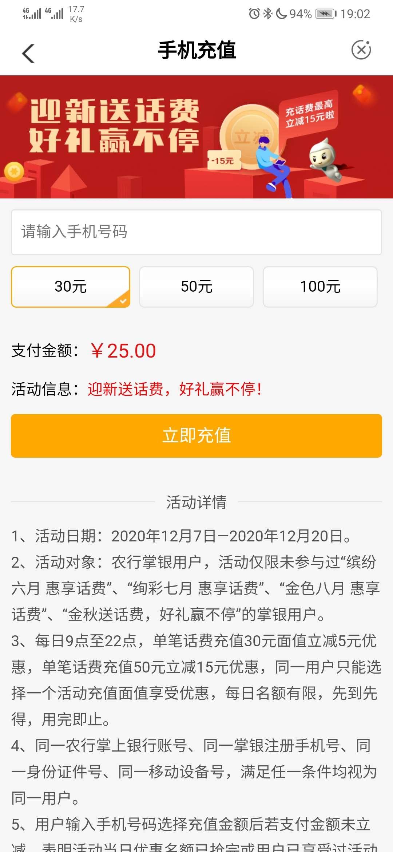 【话费流量】农业银行最高35充50元话费-聚合资源网