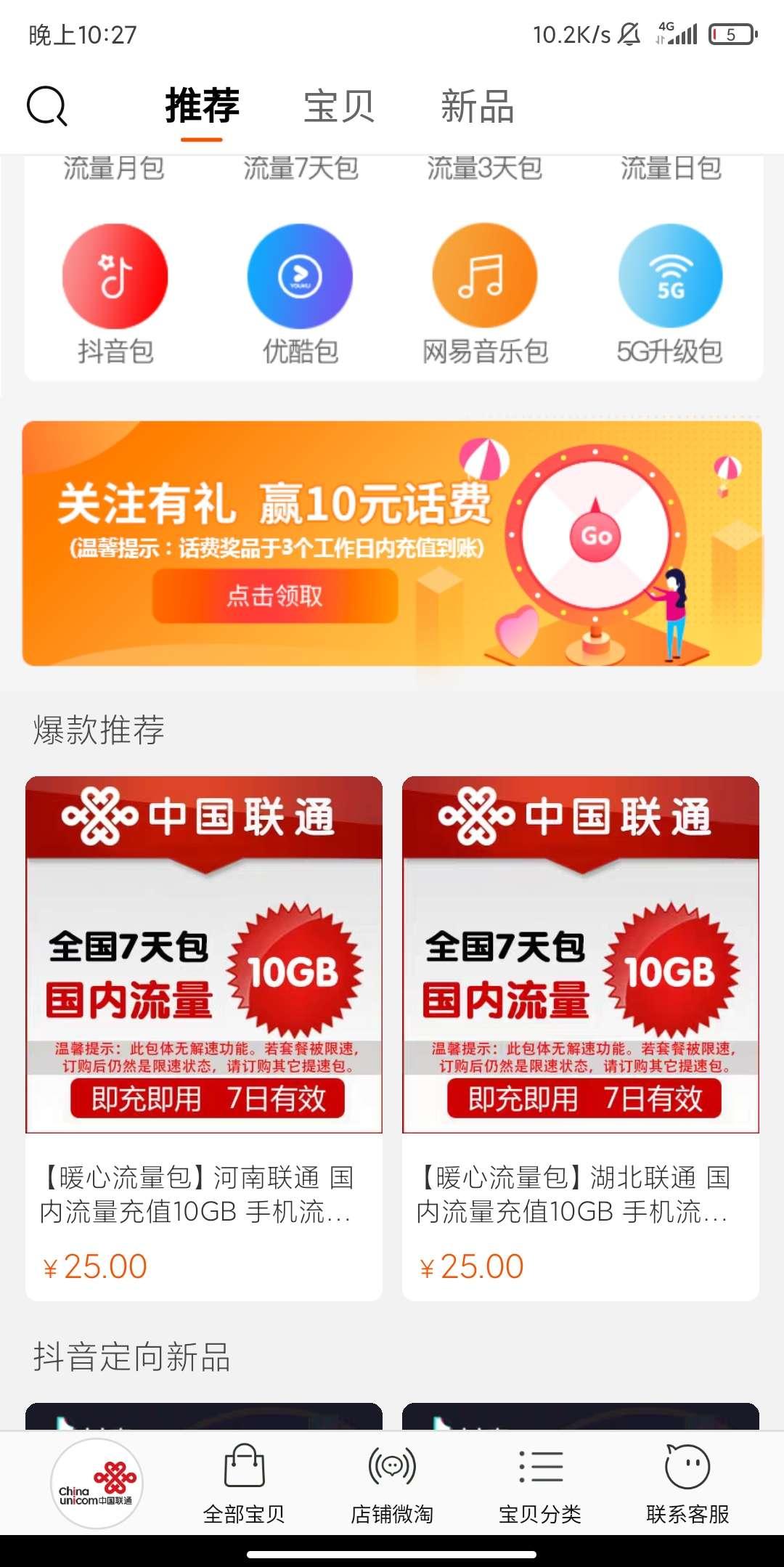 【话费流量】联通在线官方旗舰店抽话费-聚合资源网