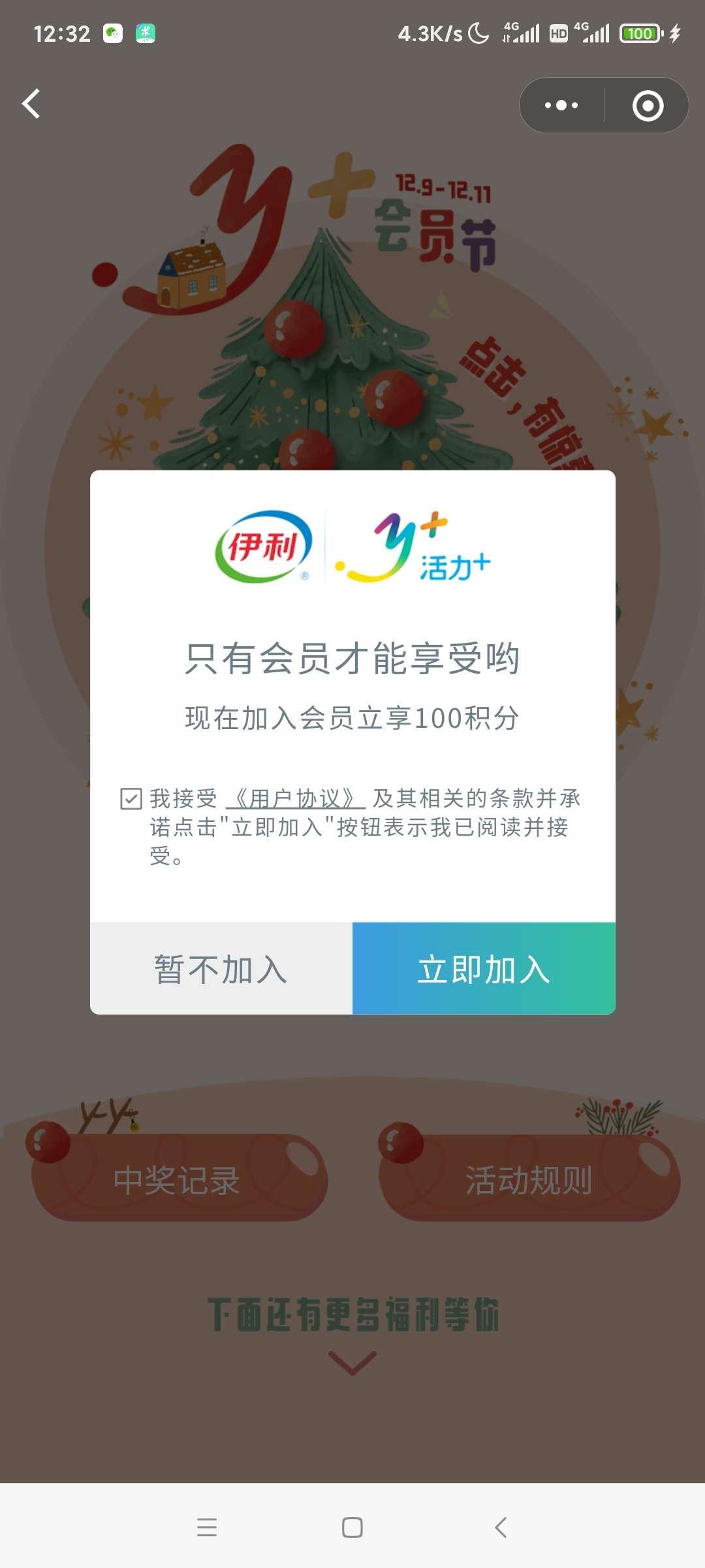 【现金红包】伊利Yplus活力俱乐部分享抽红包!-聚合资源网