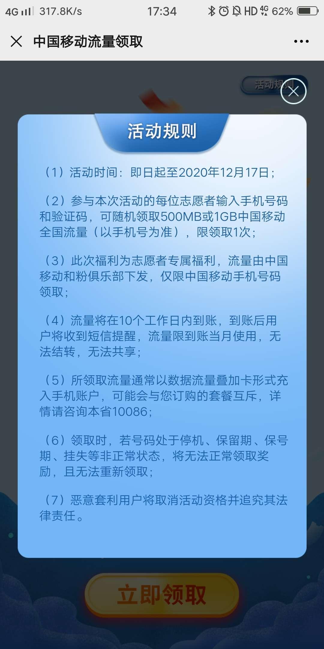 【话费流量】中国移动流量领取-聚合资源网