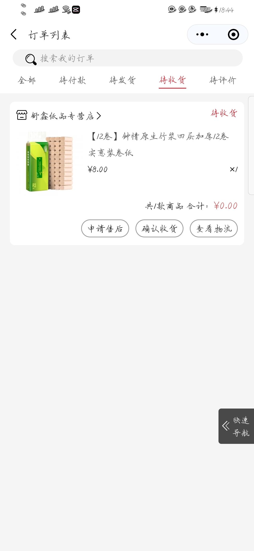 【实物专区】悟空工品领实物-聚合资源网