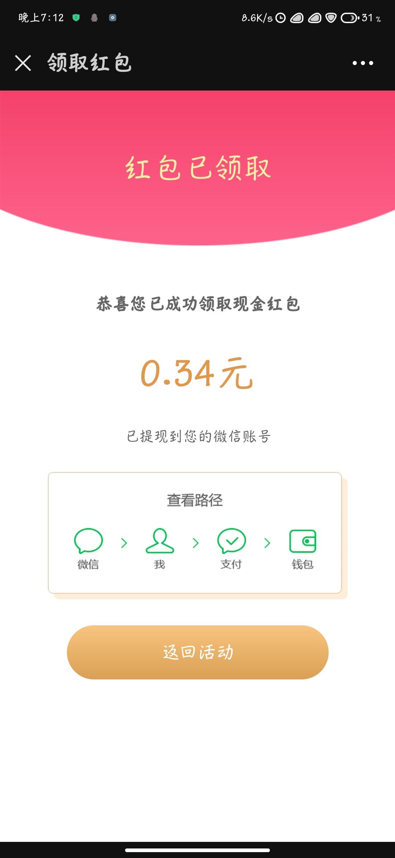 【现金红包】永旺梦乐城圣诞福利-聚合资源网