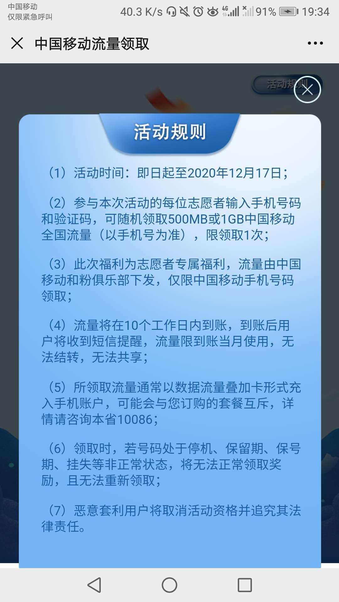【话费流量】中国移动和粉俱乐部抽流量-聚合资源网