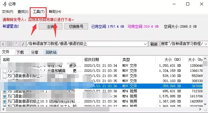 【教程】亿寻—免登录下载百度云
