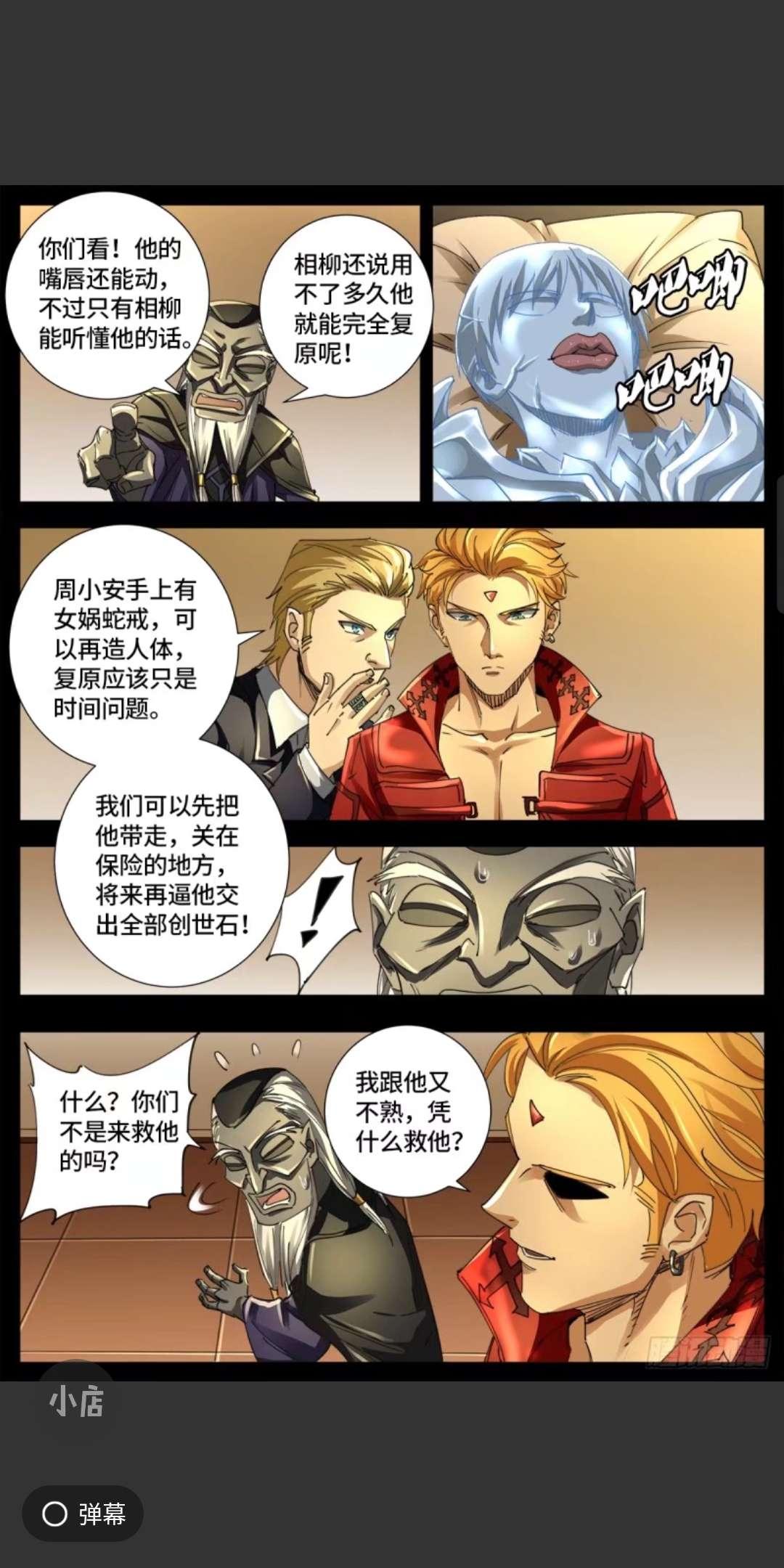 【漫画更新】血魔人641