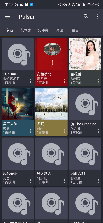 脉冲音乐播放器 v1.10.6 高品质本地音乐播放工