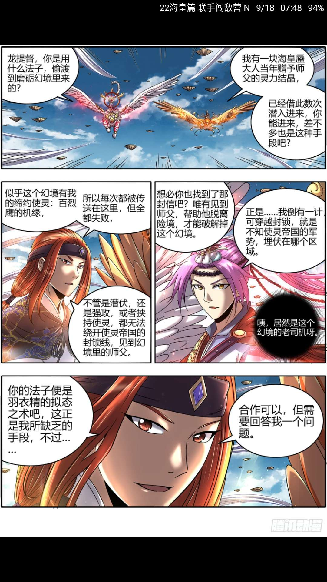 【漫画更新】 驭灵师   更新啦