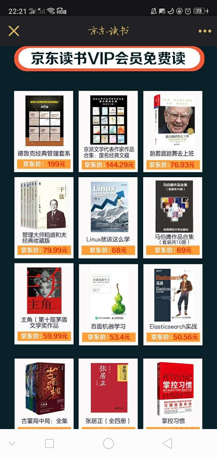 【虚拟物品】京东读书领会员-聚合资源网