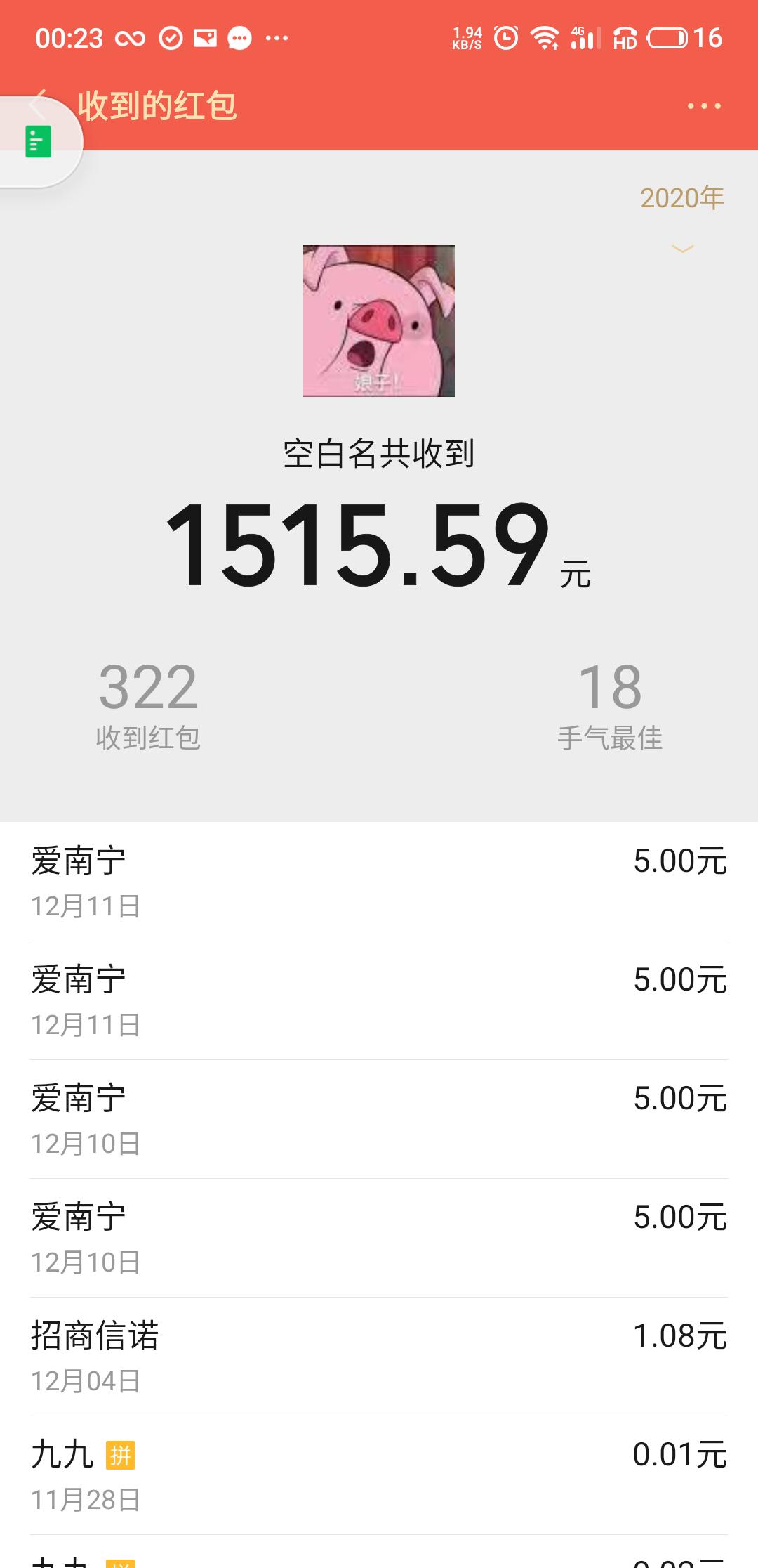 爱南宁携手光大银行秒推10元微信红包-聚合资源网