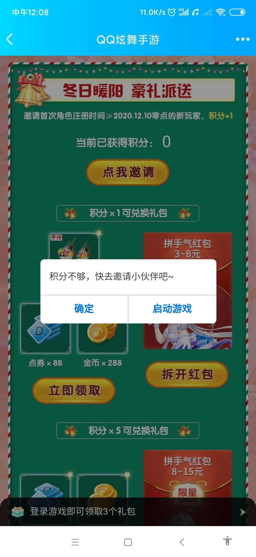 【现金红包】QQ炫舞手游领红包-聚合资源网