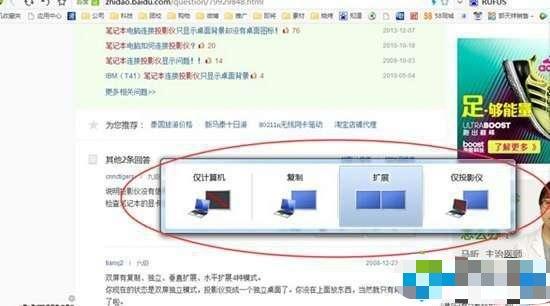 电脑连投影仪黑屏什么原因