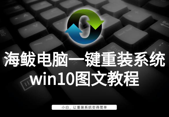 处理海鲅电脑一键重装系统win10图文教程