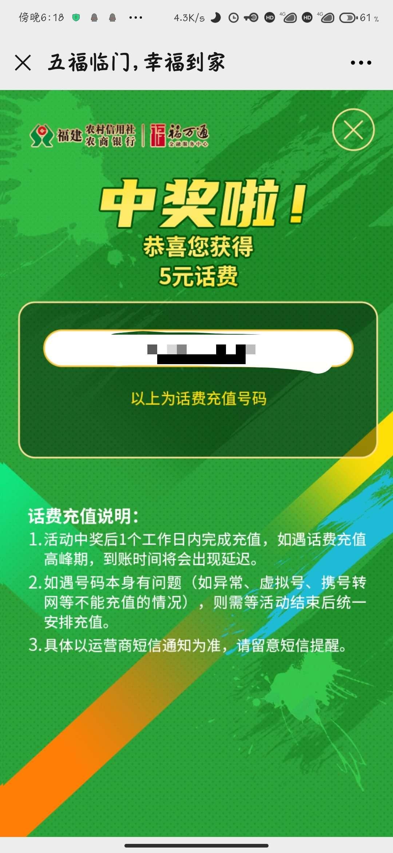 【话费流量】福建农信分享抽话费e卡-聚合资源网