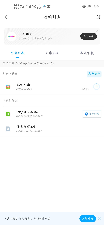 《百度网盘官方定制版》速度达2M!