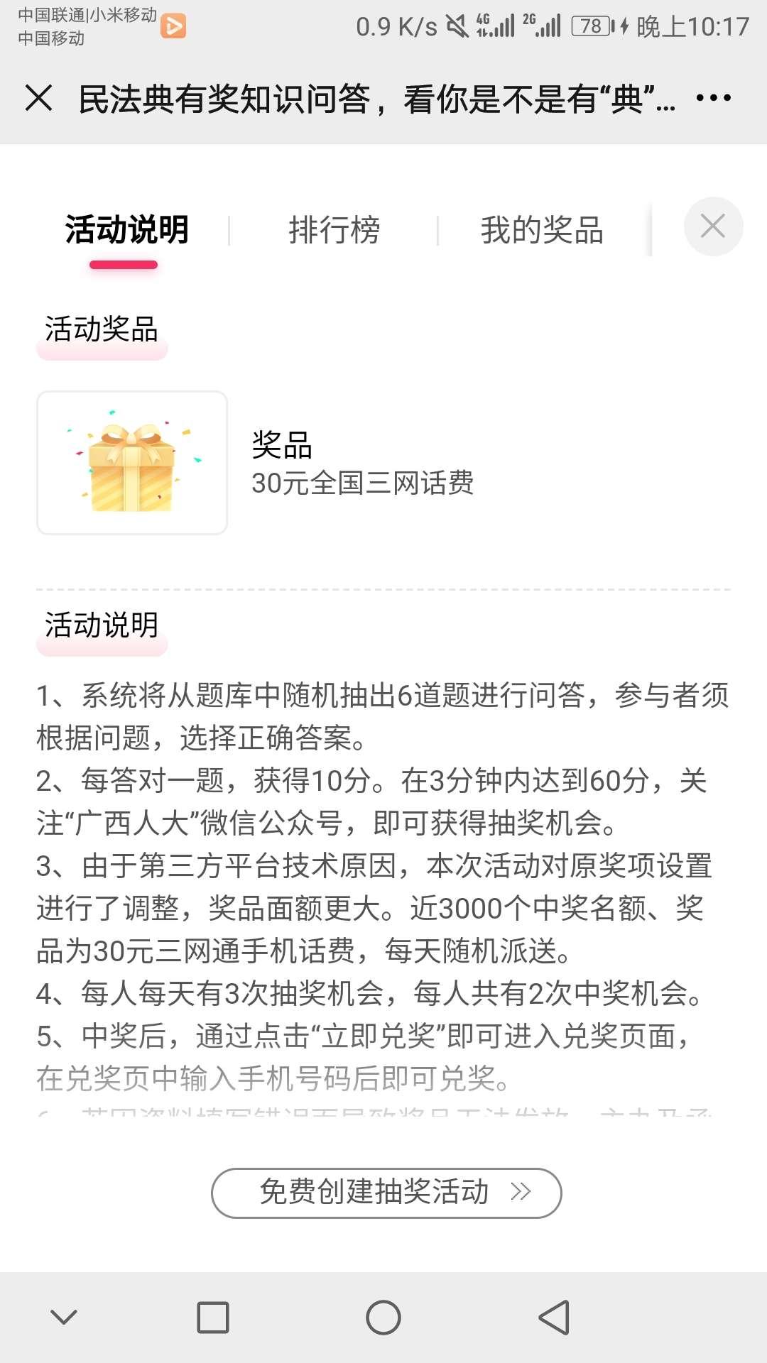【话费流量】微信关注广西人大答对6题抽奖30话费(不必中)-聚合资源网