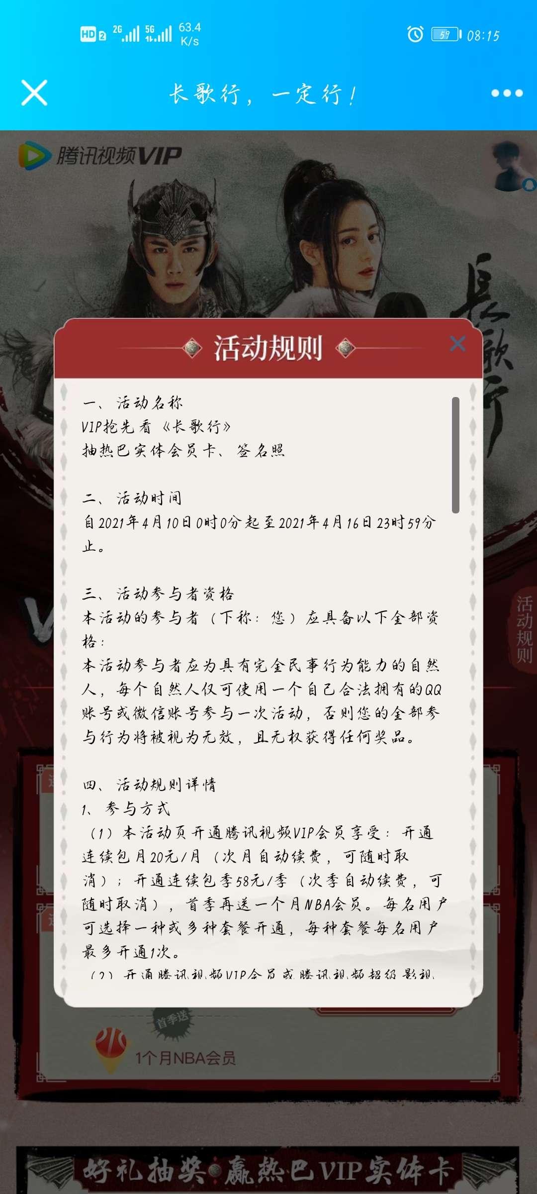 腾讯视频vip抽迪丽热巴实体会员卡,签名照等