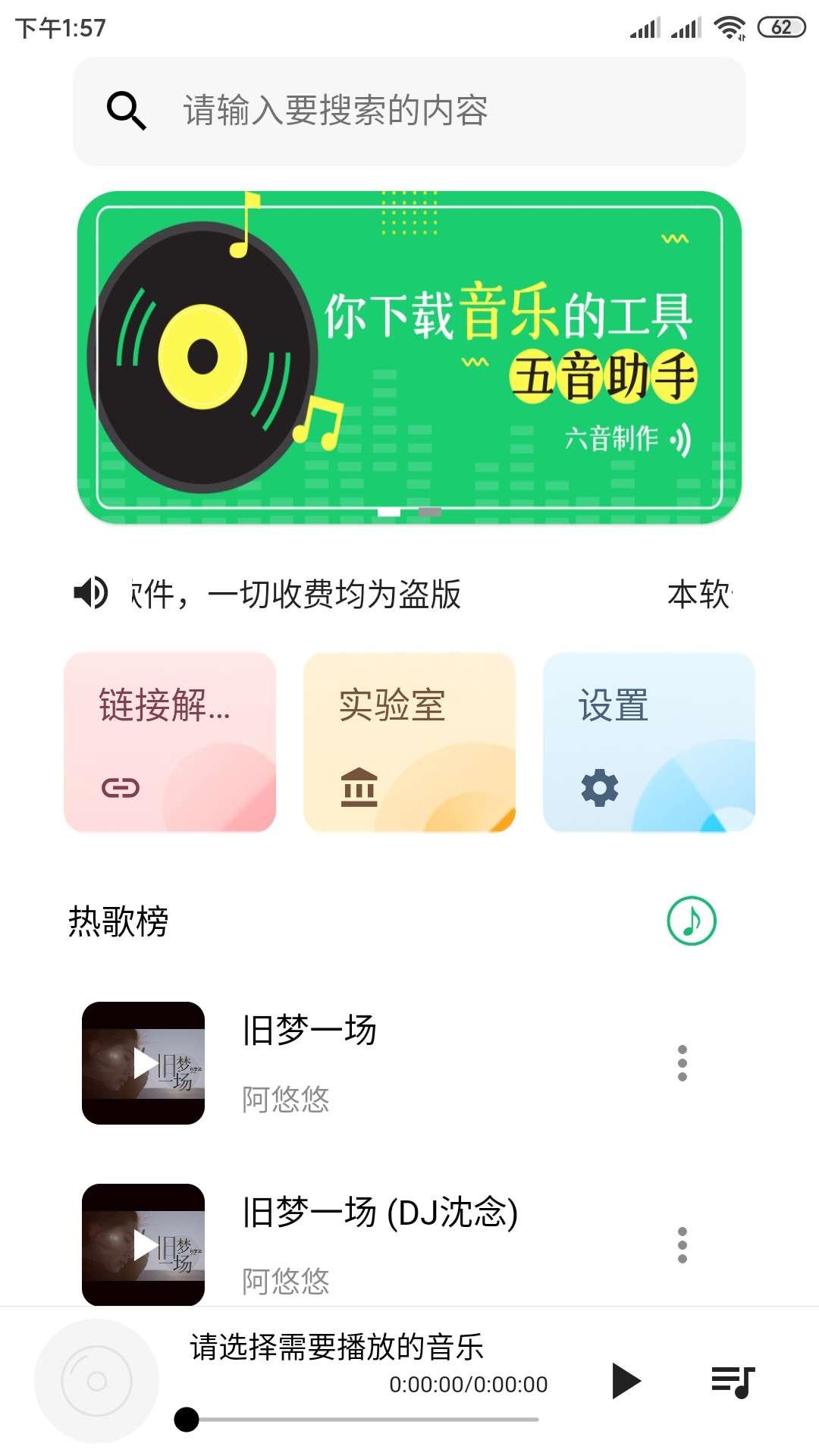 【分享】五音助手v2.3.1 白嫖收费无损音乐资源