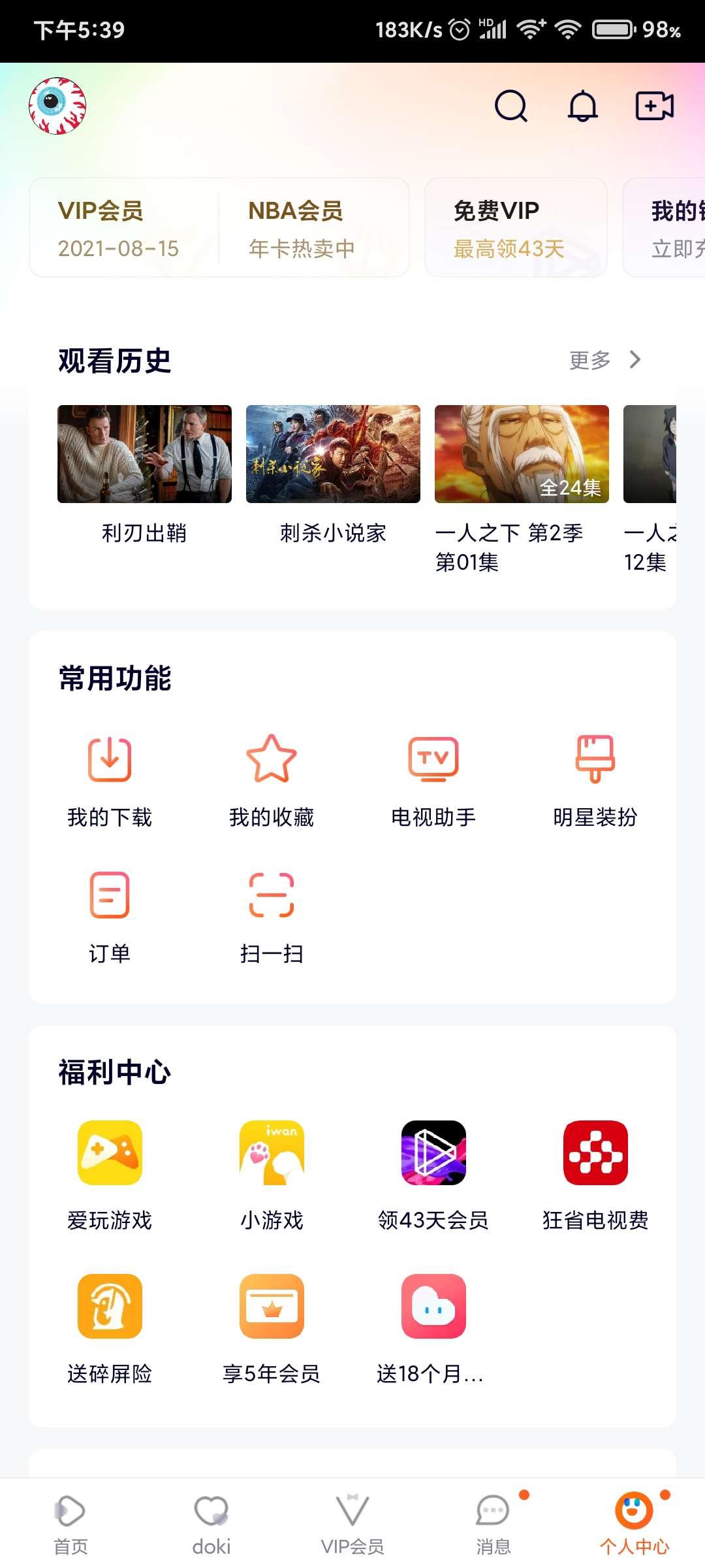 腾讯视频x微视签到领腾讯视频vip