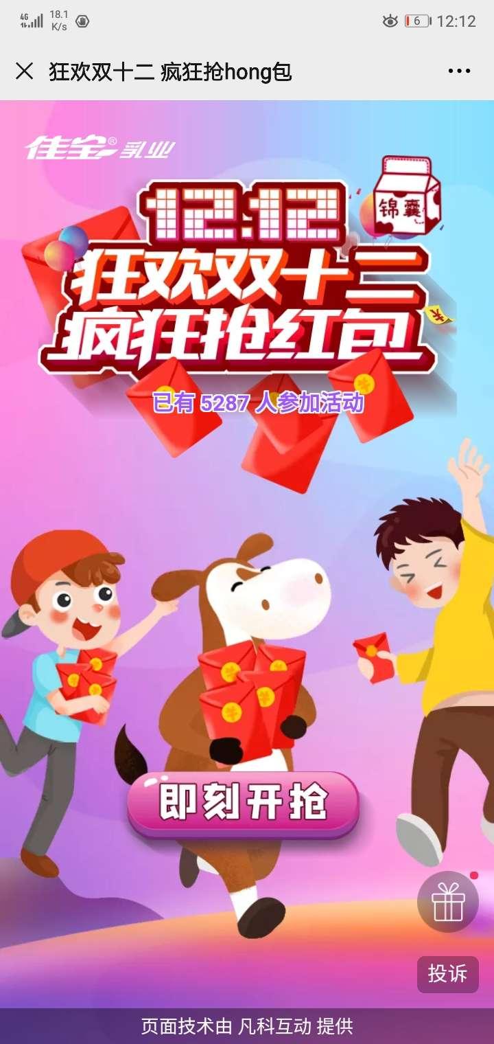 【现金红包】嘉宝乳业玩游戏抽现金红包-聚合资源网