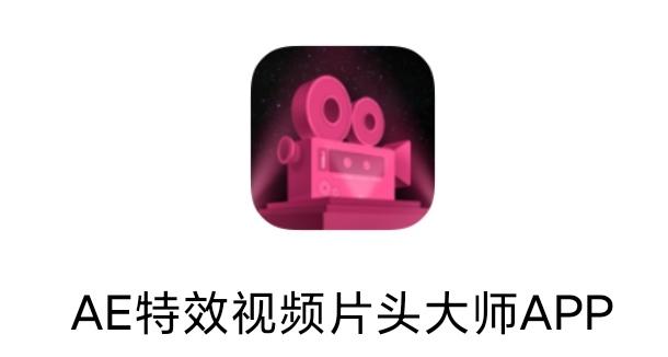 【分享】AE特效视频片头大师v1.4.4手机里的特效神器