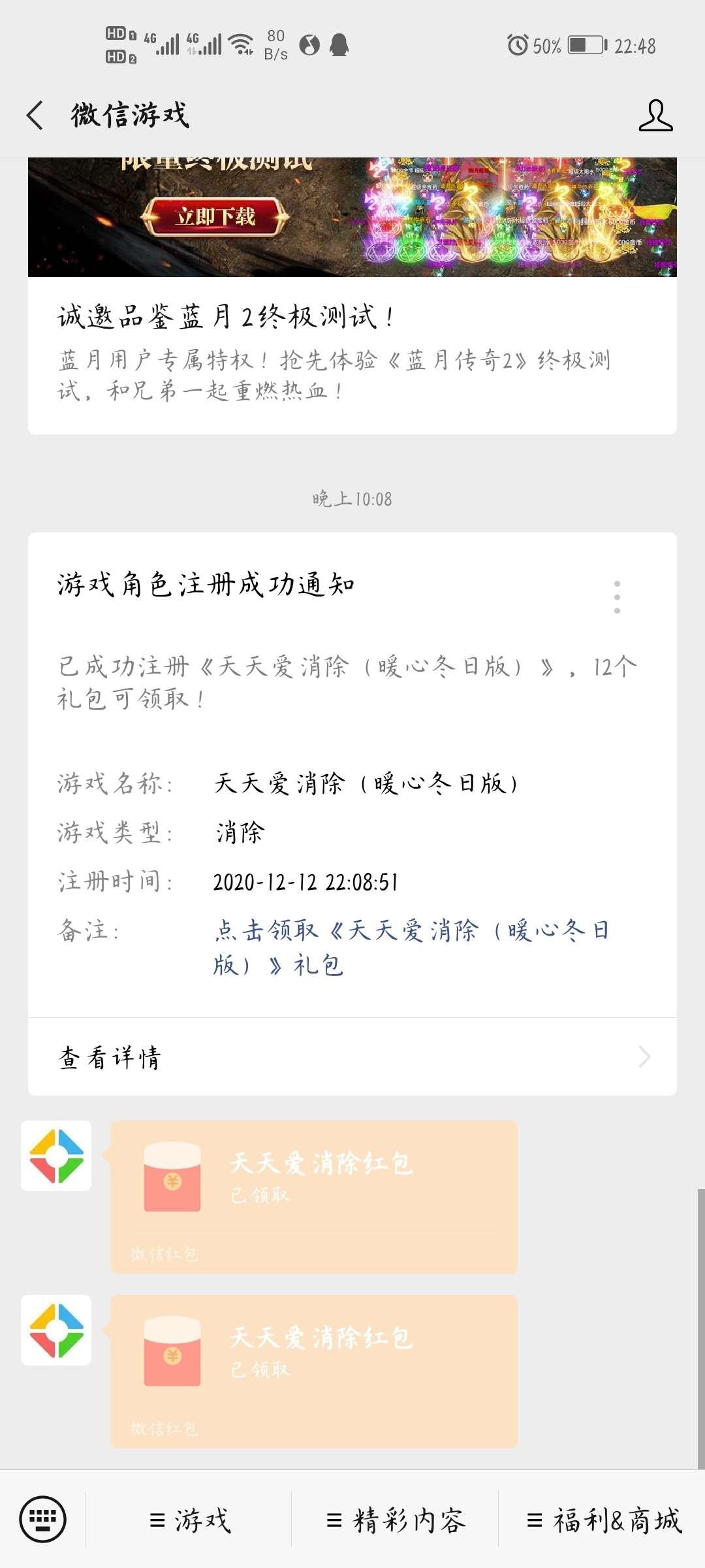 【红包专区】微信注册天天爱消除领红包-聚合资源网
