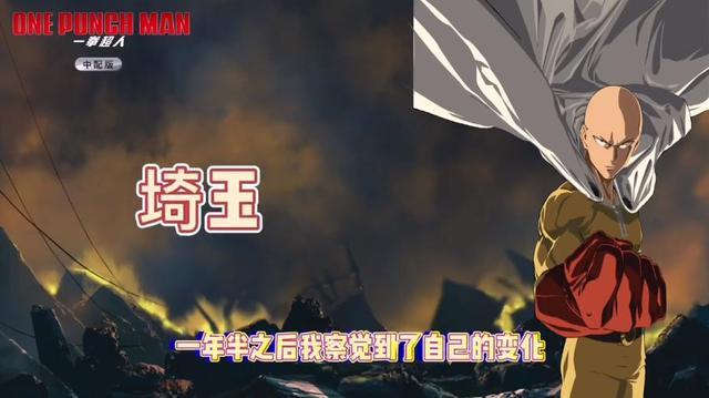 【资讯】TV动画「一拳超人」第一季中配版PV公开-小柚妹站