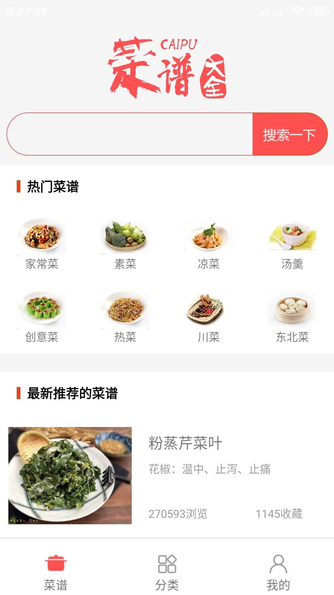 【分享】菜谱大全v6.9 菜谱全 种类多 学习烹饪必备!
