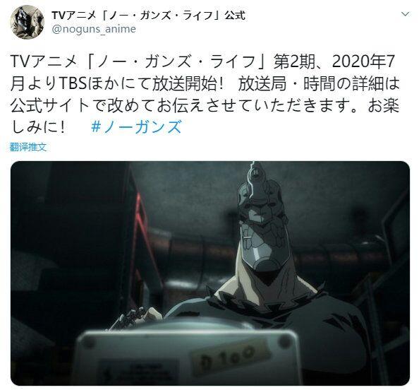 【资讯】TV动画非枪人生 NO GUNS LIFE播出时间已定
