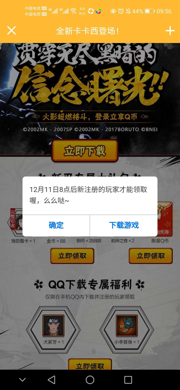 【虚拟物品】火影忍者注册升级领q币-聚合资源网
