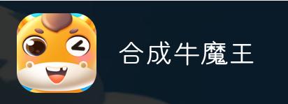 合成牛魔王玩游戏提现0.3r