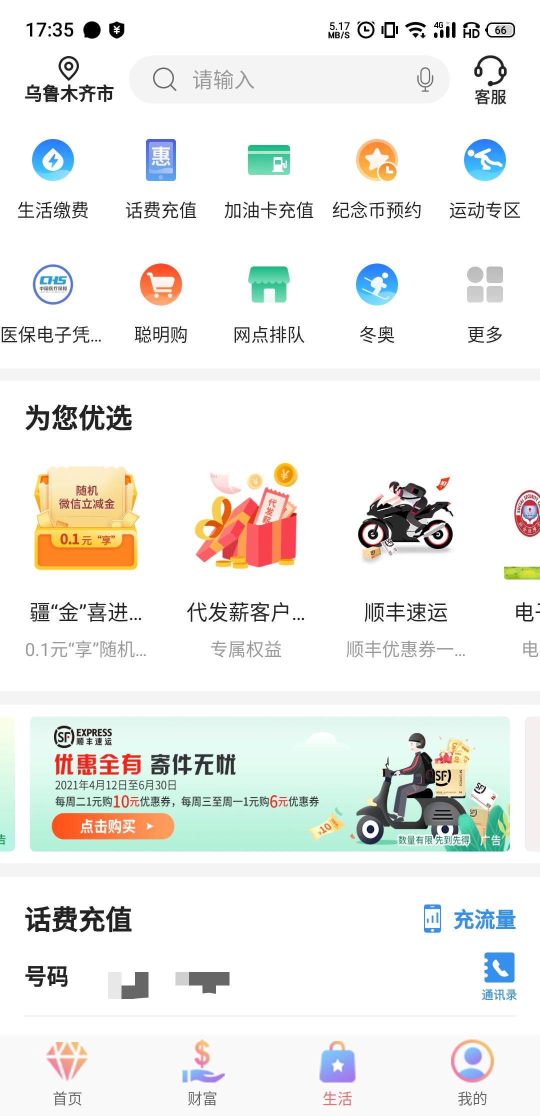 中国银行0.1元得微信无门槛立减
