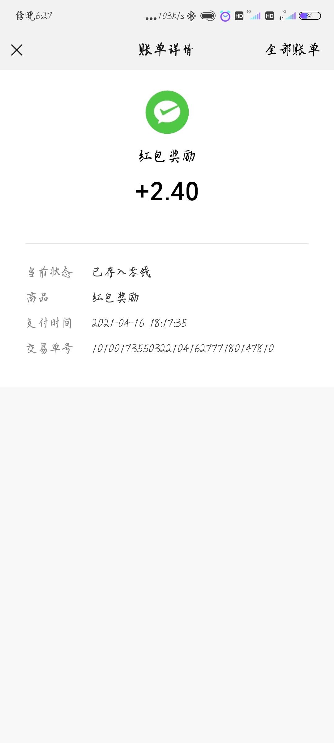 微信现金红包