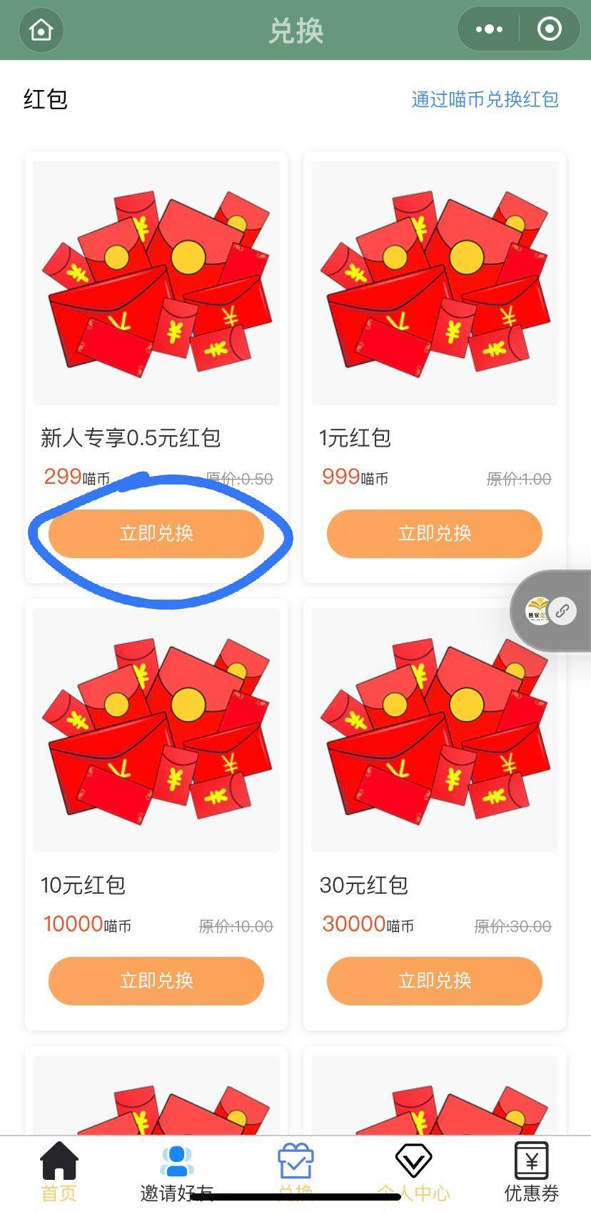零撸1元红包-聚合资源网