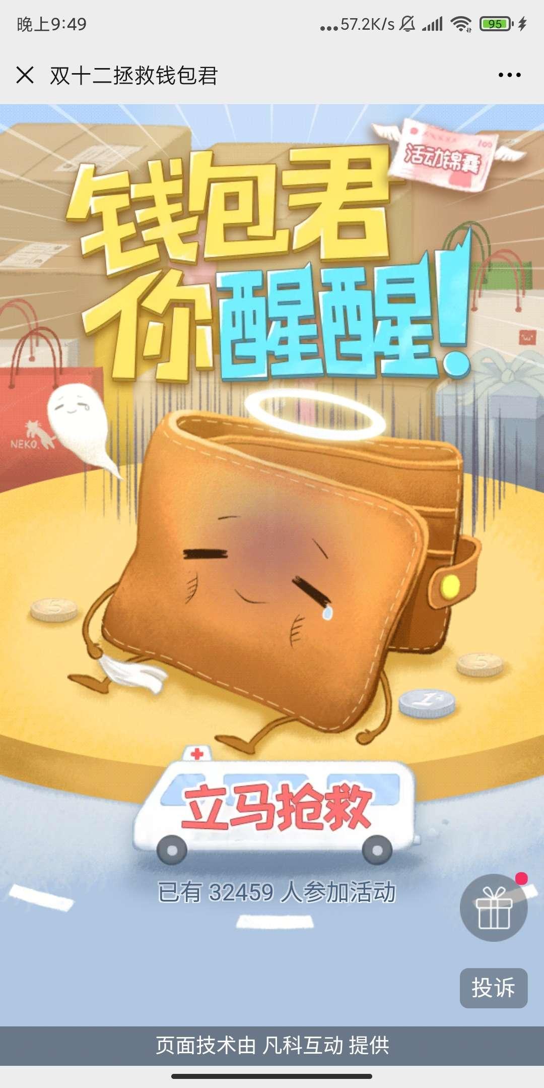 【现金活动】华辉人力拯救钱包君小游戏抽红包-聚合资源网