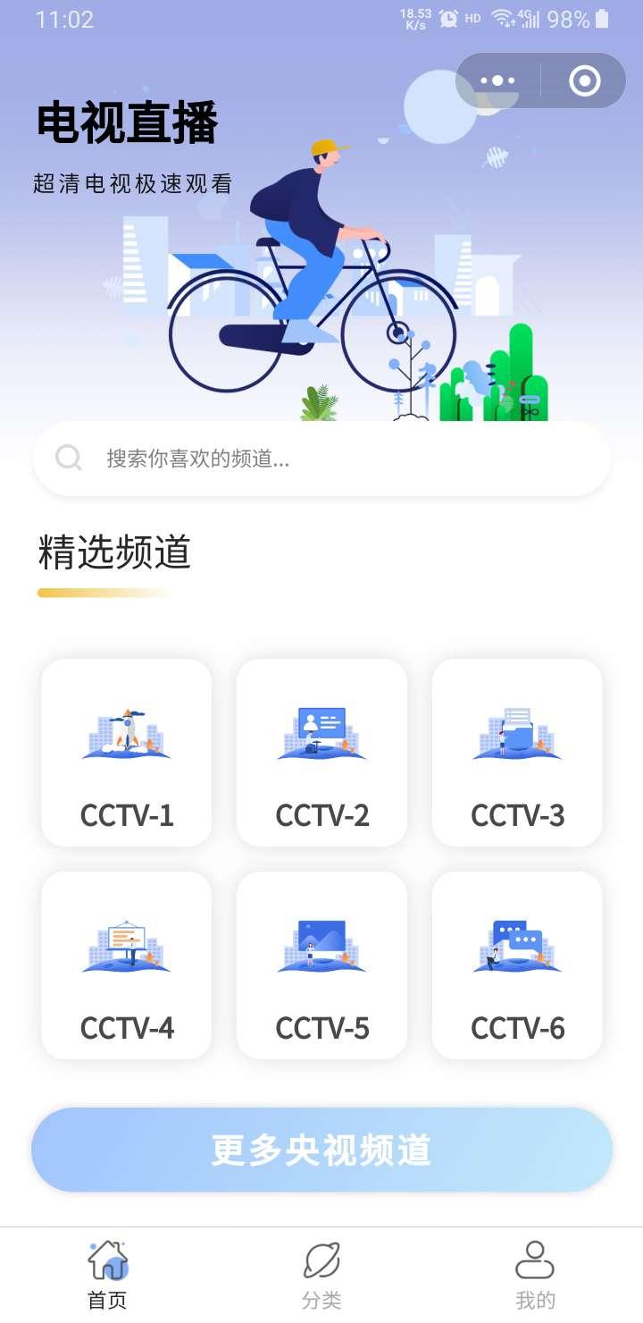 (电视直播微信小程序)手机、平板、电脑多端可用,可投屏