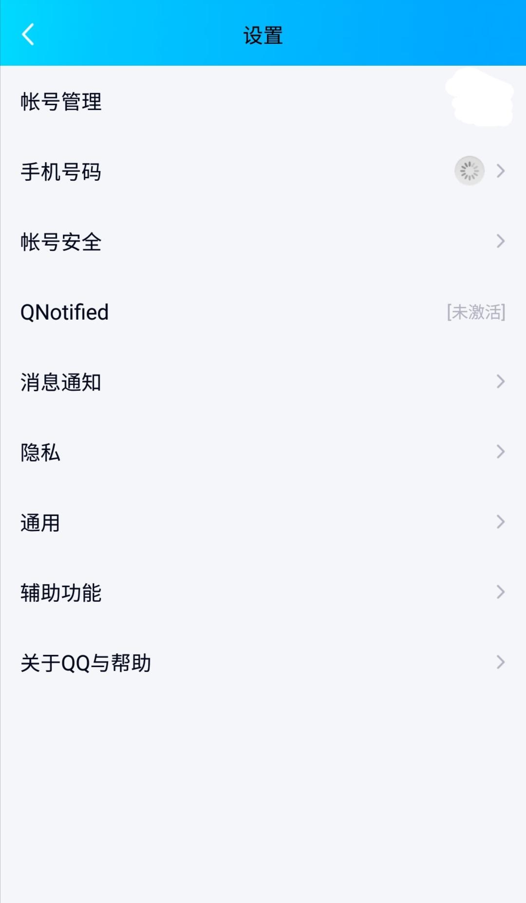 QQ8.5.5内置模块直装版,看清楚喽是8.5.5