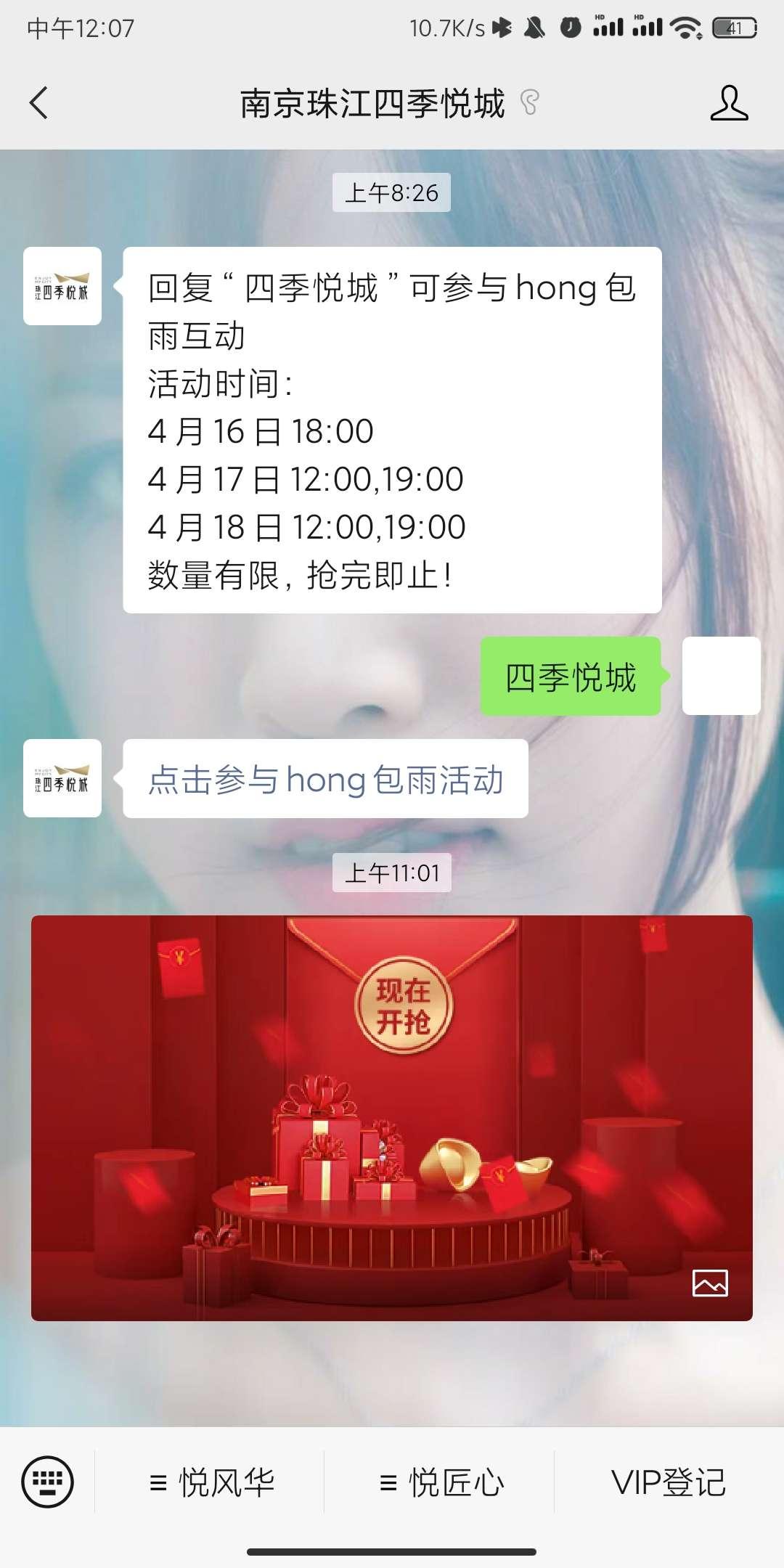 南京珠江四季悦城摇一摇抽红包