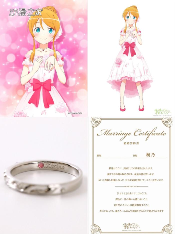 【动漫资讯】《我的妹妹哪有这么可爱》动画纪念十周年婚戒登场-小柚妹站