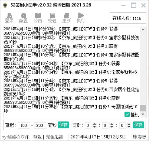 京东自动签到做任务 多平台签到