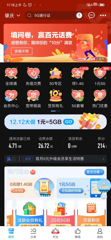 【话费流量】中国移动抽取话费,实物等-聚合资源网